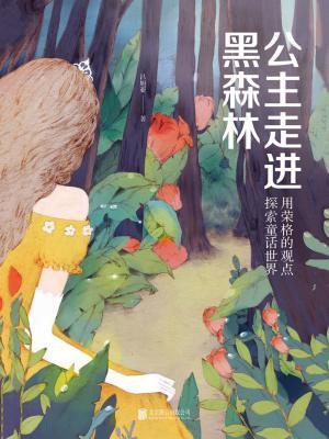 公主走进黑森林:用荣格的观点探索童话世界[精品]