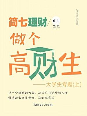 简七理财011·做个高材生(上)
