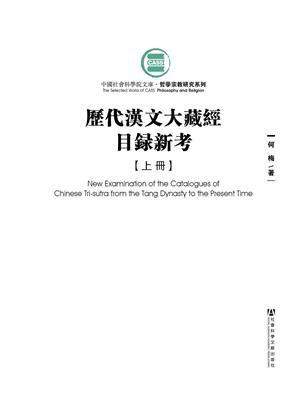 历代汉文大藏经目录新考(全2册)(上册)