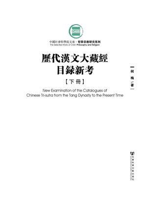 历代汉文大藏经目录新考(全2册)(下册)