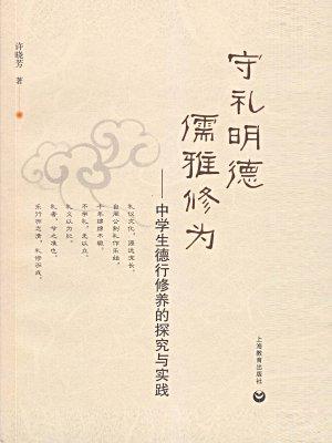 值得中学生珍藏的100篇感恩故事-傅国栋-中小学教材