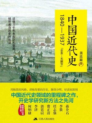 中国近代史:1840~1937