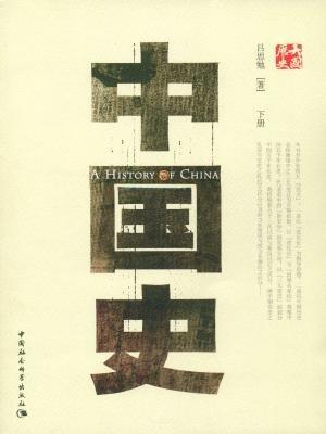 中国史(下)(大国历史)