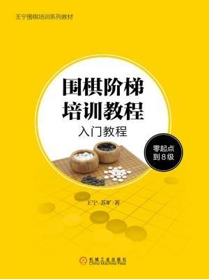 围棋阶梯培训教程:入门教程(零起点到8级)