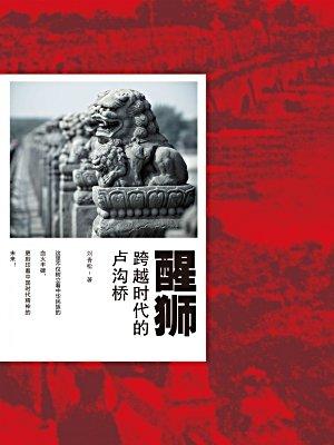 醒狮:跨越时代的卢沟桥
