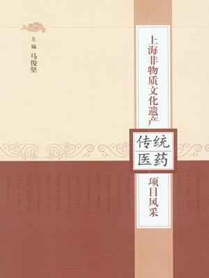 上海非物质文化遗产传统医药项目风采