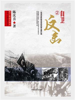 中国人民解放战争纪实系列丛书:自卫反击