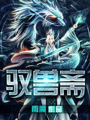 驭兽斋-雨魔1