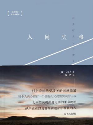 人间失格-【日】太宰治[精品]