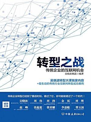 转型之战:传统企业的互联网机会
