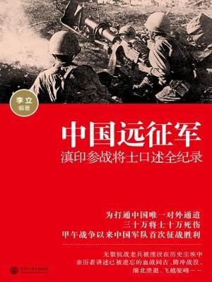 中国远征军——滇印参战将士口述全纪录