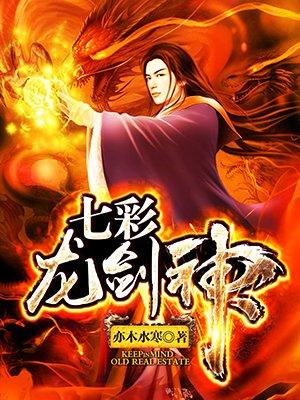 七彩龙剑神