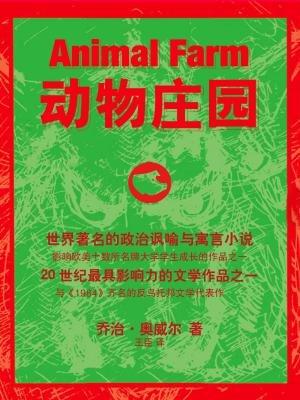 动物庄园:汉英对照