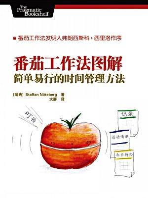 番茄工作法图解:简单易行的时间管理方法[精品]