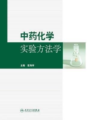 中药化学实验方法学