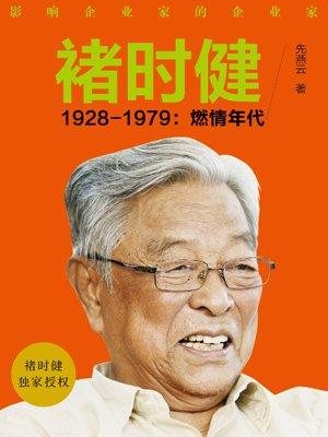 褚时健 1928-1979:燃情年代[精品]