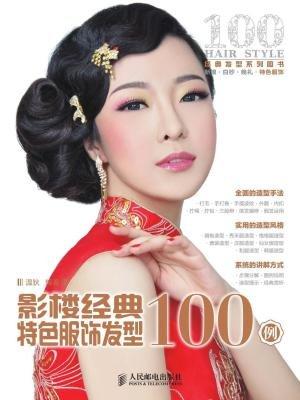 影楼经典特色服饰发型100例 (经典发型系列图书)