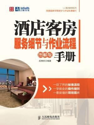 酒店客房服务细节与作业流程手册(图解版).酒店管理系列