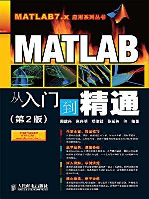 MATLAB从入门到精通(第2版).MATLAB7.x应用系列丛书