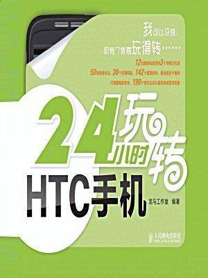 24小时玩转HTC手机 (24小时玩转系列)