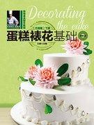 烘焙食品制作教程:蛋糕裱花基础(下册)(升级版)