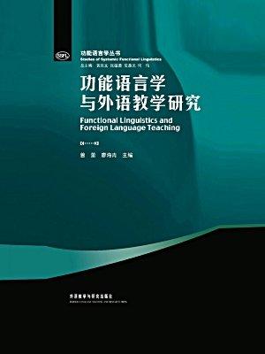 功能语言学与外语教学研究