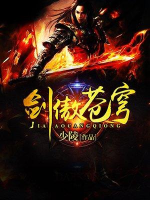 剑傲苍穹-少陵1