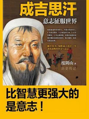 成吉思汗:意志征服世界