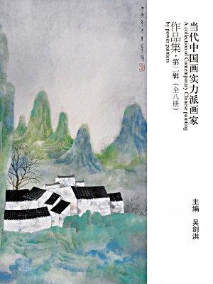 当代中国画实力派画家作品集 林容生[精品]