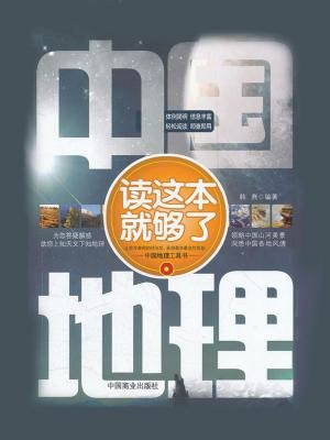 中国地理读这本就够了
