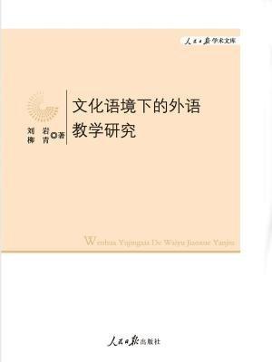 文化语境下的外语教学研究
