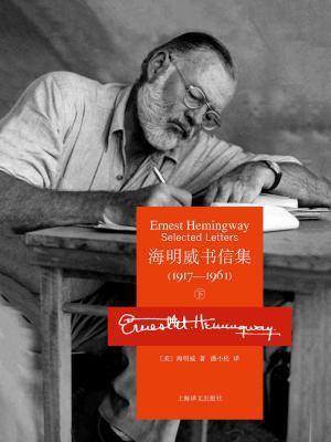 海明威书信集:1917-1961(下册)