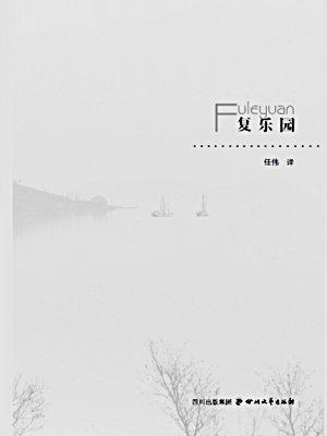 心灵甘泉系列.复乐园