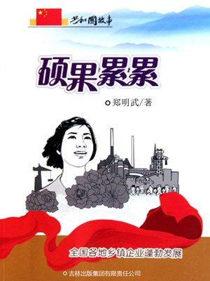 硕果累累:全国各地乡镇企业蓬勃发展