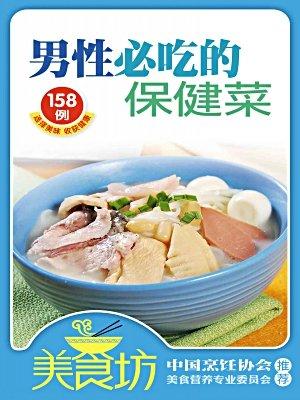 男性必吃的保健菜158例