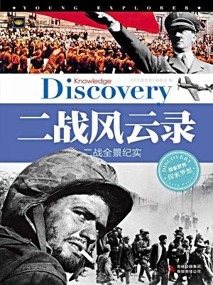 二战风云录:二战全景纪实