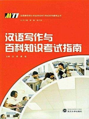 汉语写作与百科知识考试指南
