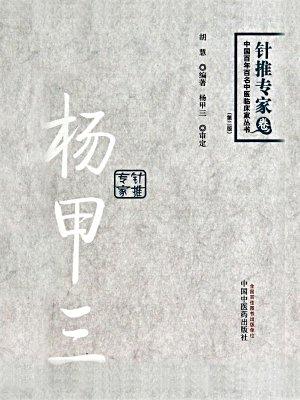 杨甲三(针推专家卷)