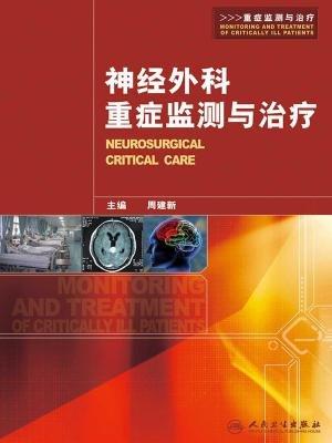 神经外科重症监测与治疗