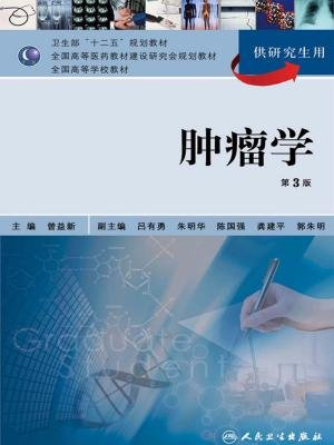 肿瘤学(第3版)