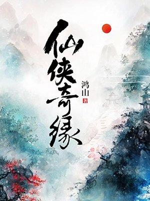 仙侠奇缘-鸿山1