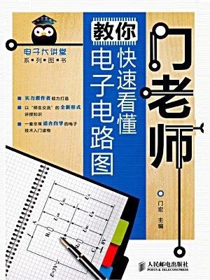 门老师教你快速看懂电子电路图 (电子大讲堂系列图书)