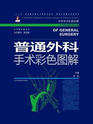 普通外科手术图解