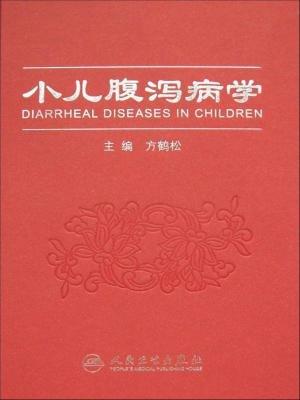 小儿腹泻病学