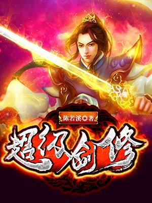 超级剑修-陈若溪