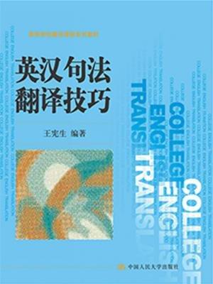 英汉句法翻译技巧