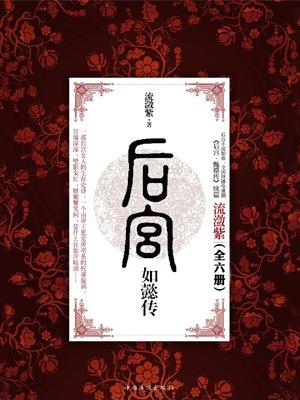 后宫如懿传(全6册)