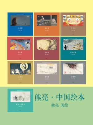 熊亮·中国绘本