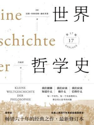 世界哲学史(第17版)