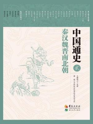 中国通史第二卷:秦汉魏晋南北朝